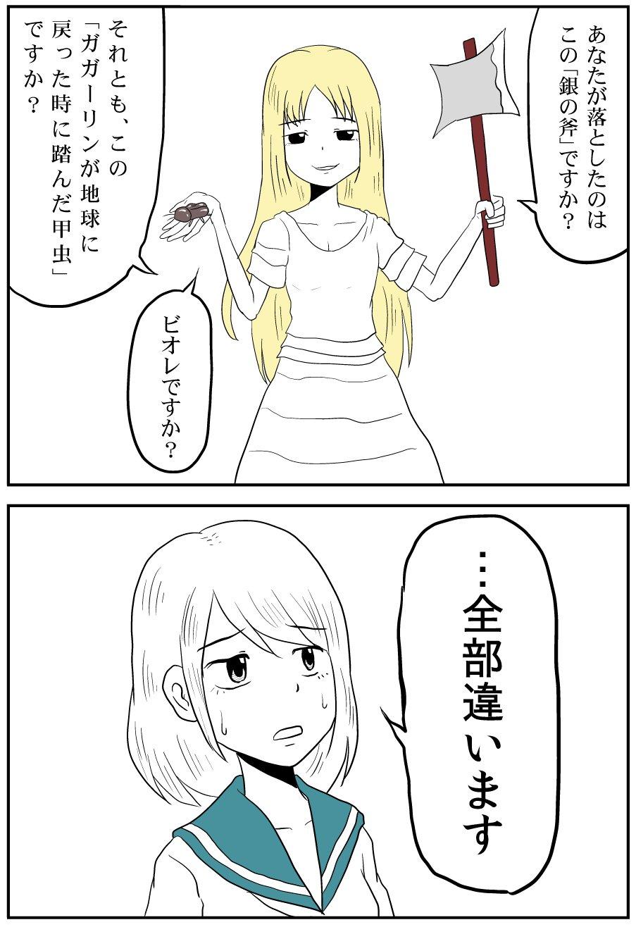 漫画「湖の女神」