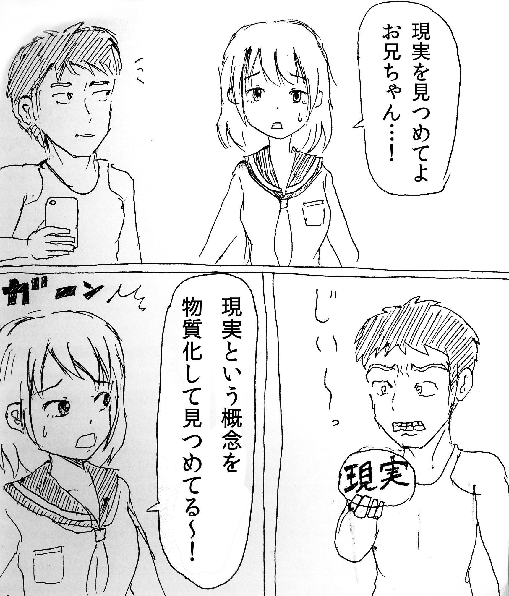 漫画「現実」