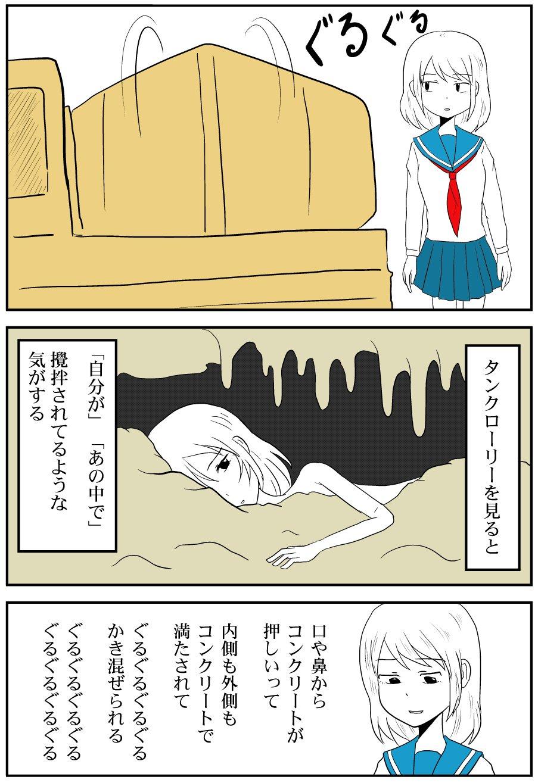 漫画「タンクローリー」