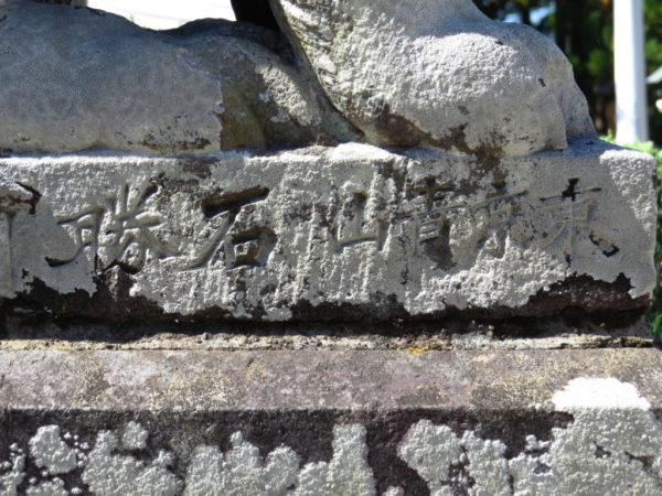 甲府・護国神社の江戸流狛犬