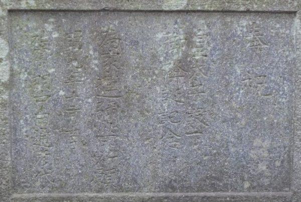 甲斐市・八幡神社の甲斐風狛犬