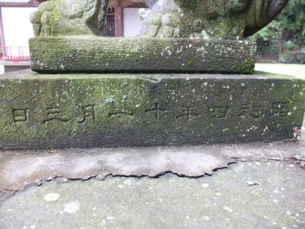 市川三郷町(旧三珠町)熊野神社のはじめ狛犬