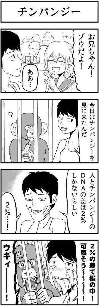 4コマ「チンパンジー」