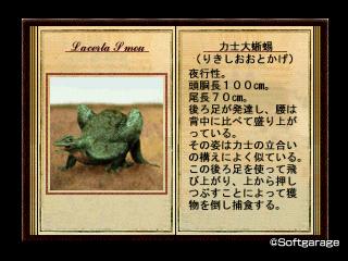 力士大蜥蜴(りきしおおとかげ)デザーテッドアイランド
