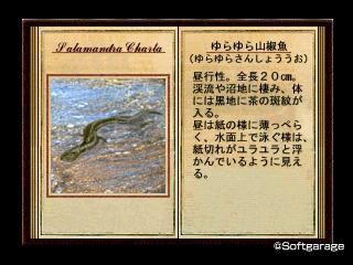 ゆらゆら山椒魚(ゆらゆらさんしょううお)デザーテッドアイランド