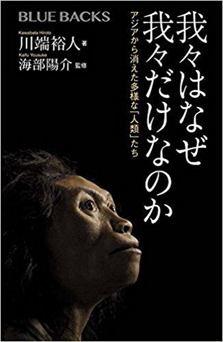 川端裕人「我々はなぜ我々だけなのか アジアから消えた多様な「人類」たち」