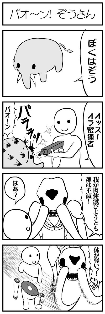 4コマ「パオ~ン! ぞうさん」