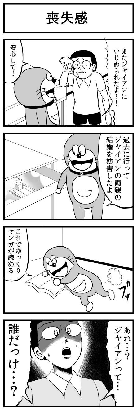 4コマ「喪失感(ドラえもん)」