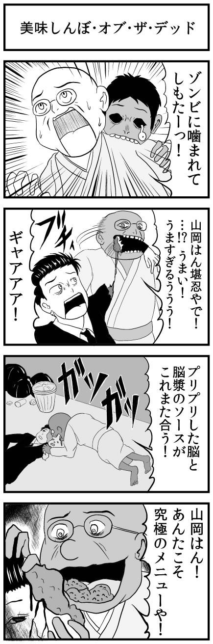 4コマ「美味しんぼ・オブ・ザ・デッド」