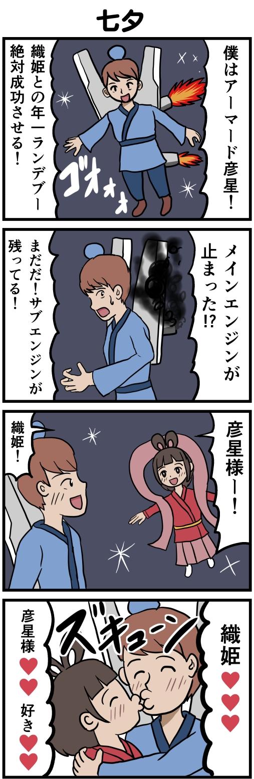 4コマ「七夕」
