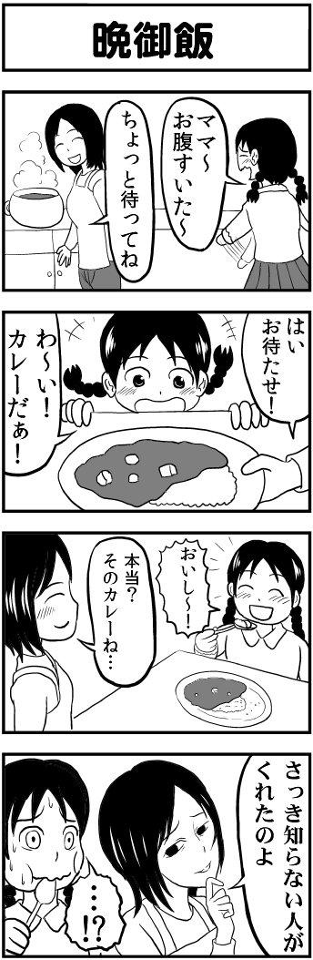 4コマ「晩御飯」