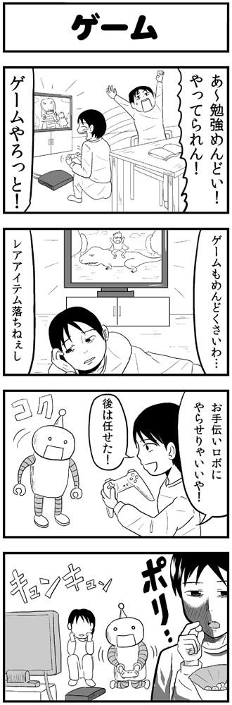 4コマ「ゲーム」