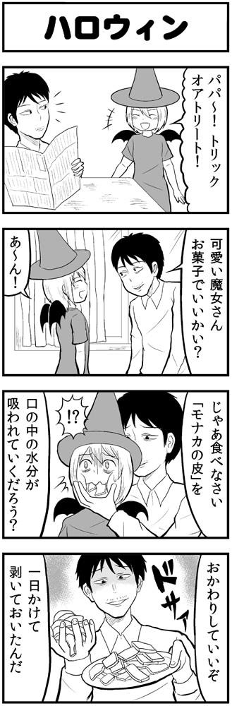 4コマ「ハロウィン」