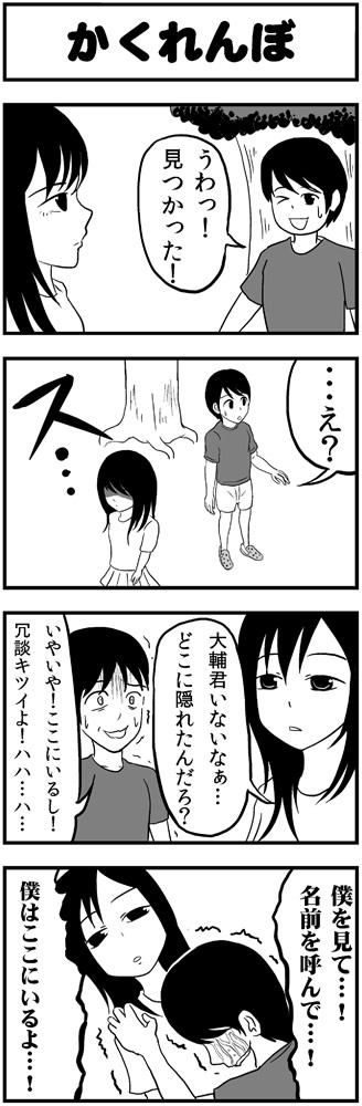 4コマ「かくれんぼ」