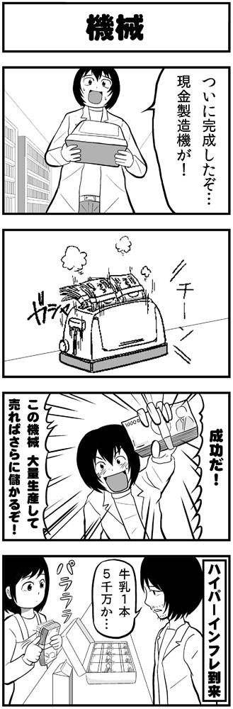 4コマ「機械」