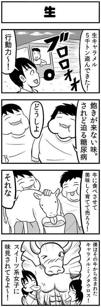 4コマ「生」