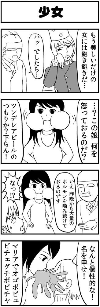4コマ「少女」