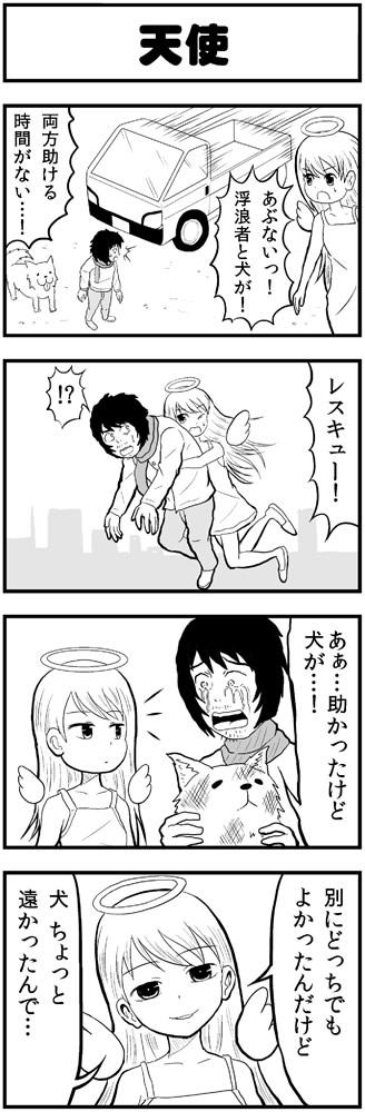 4コマ「天使」