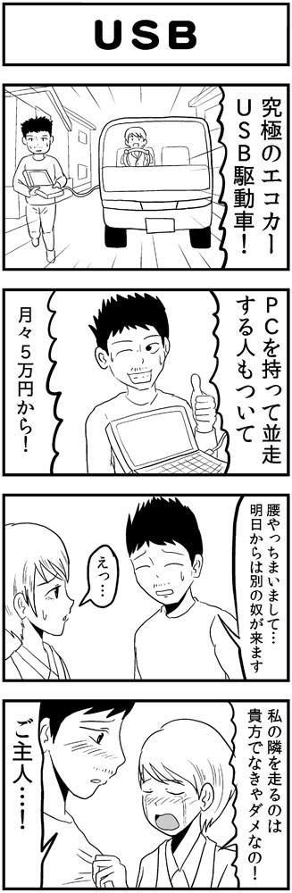 4コマ「USB」