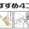 おすすめ4コマ(自薦集)