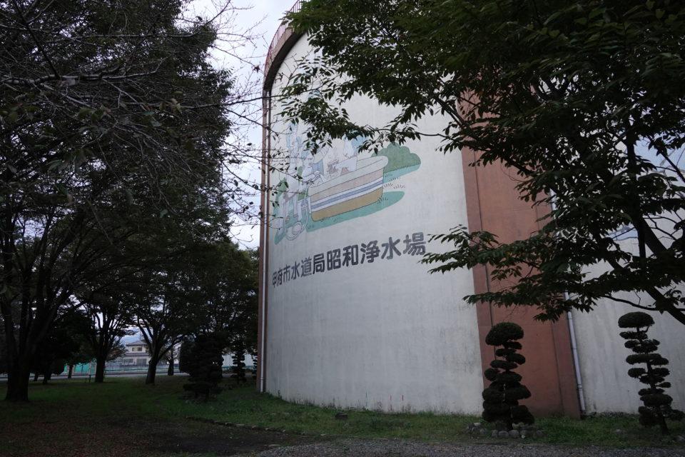 山梨県甲府上下水道局 昭和浄水場