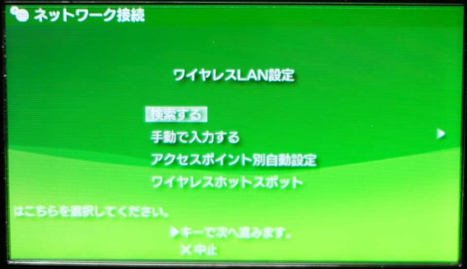PSPのwifiが非対応と表示されて接続できない場合の解決方法
