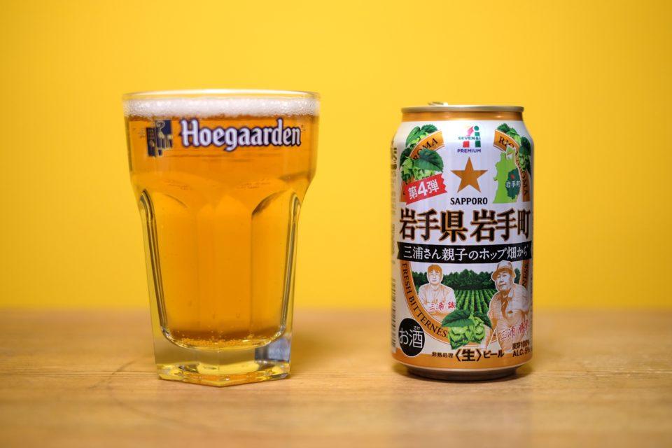 岩手県岩手町 三浦さん親子のホップ畑から(サッポロビール)