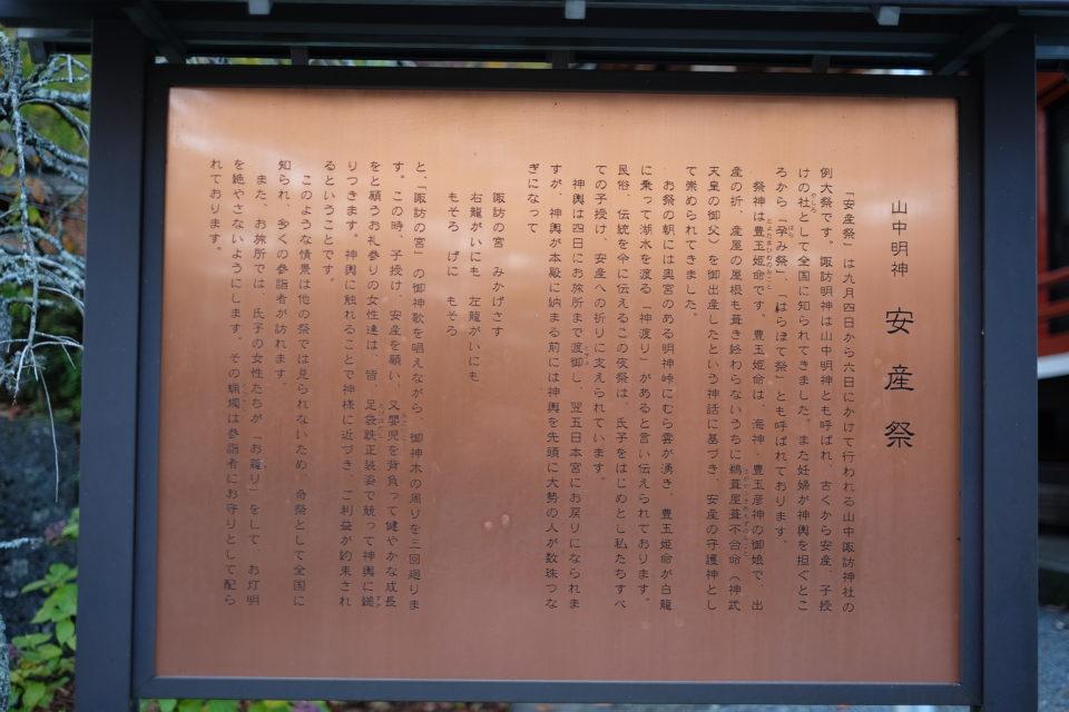 山中諏訪神社 安産祭