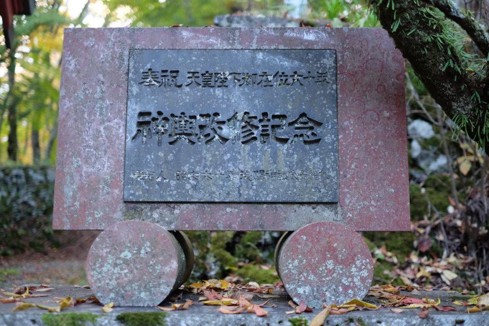 山中浅間神社 神輿改修記念碑