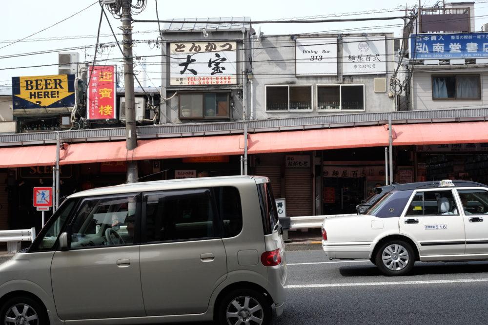 目黒をぶらつく(1)寄生虫館~目黒不動尊