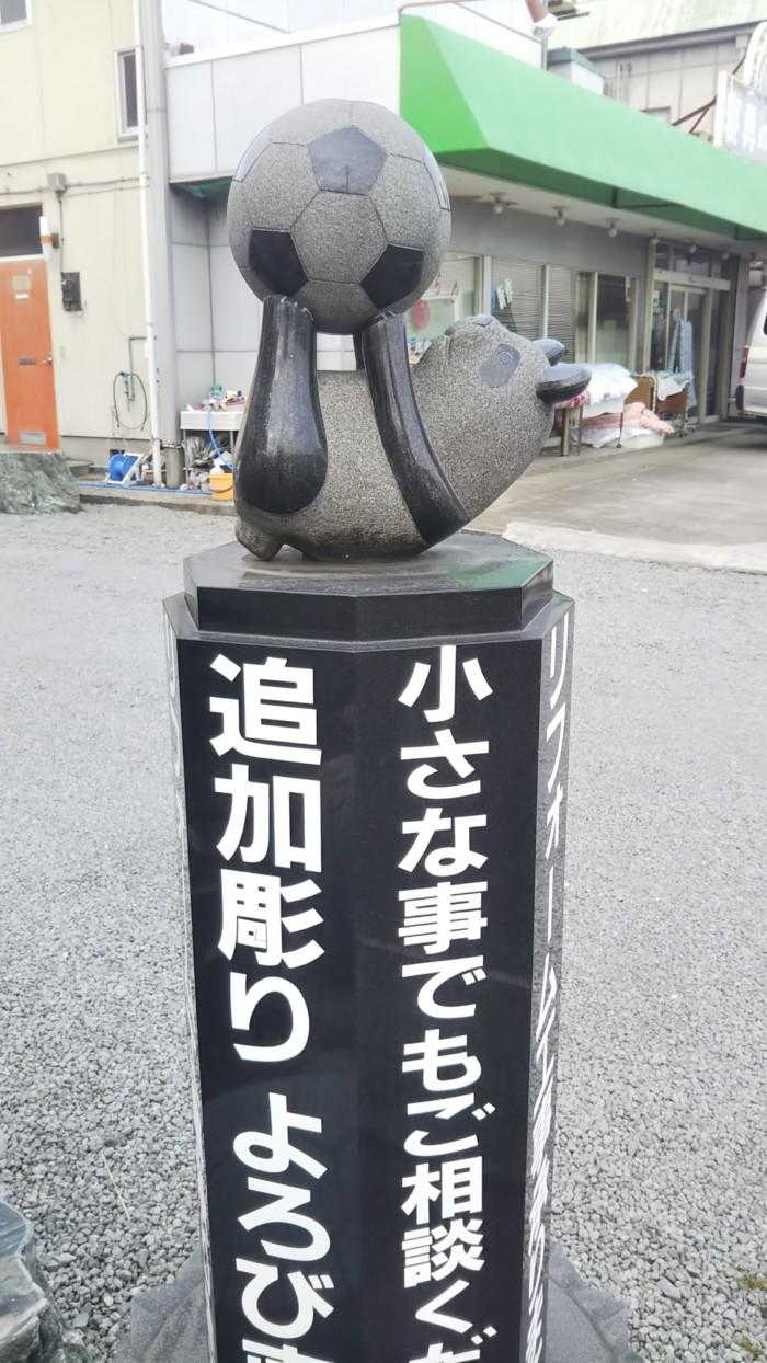 甲斐市でやはたいぬの石像を発見!