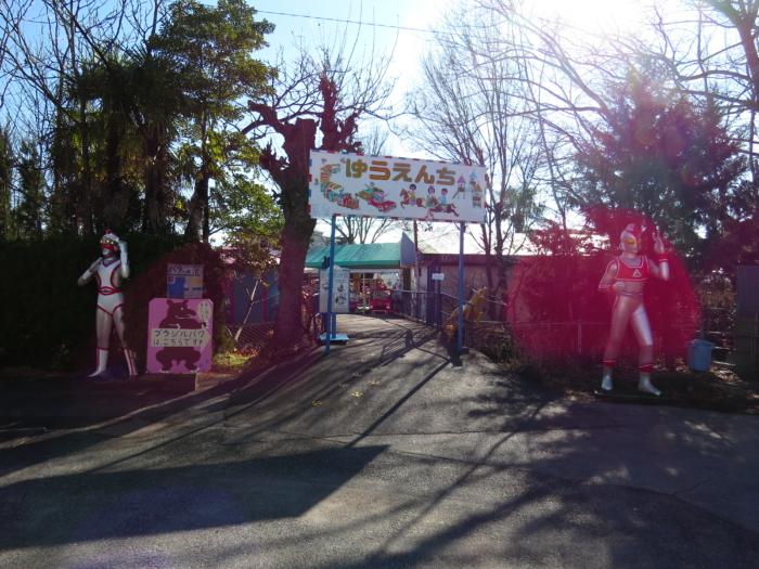 遊亀公園付属動物園のゆうえんち・アングラ写真館