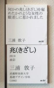 三浦敦子「兆(きざし)」(油彩)