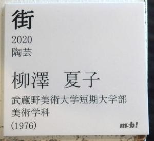 柳澤夏子「街」(陶芸)