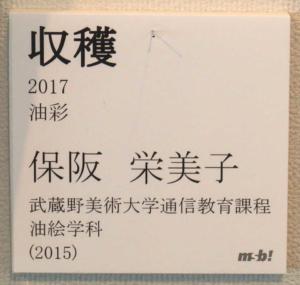 保阪栄美子「収穫」(油彩)