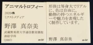 野澤真奈美「アニマルトロフィー」(ミクストメディア)