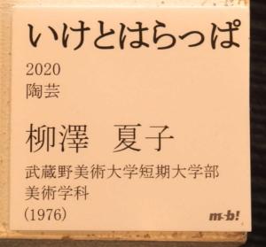 柳澤夏子「いけとはらっぱ」(陶芸)