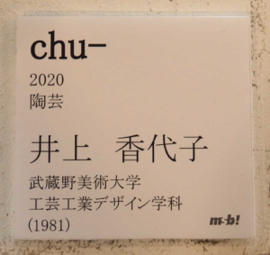 井上香代子「chu-」(陶芸)