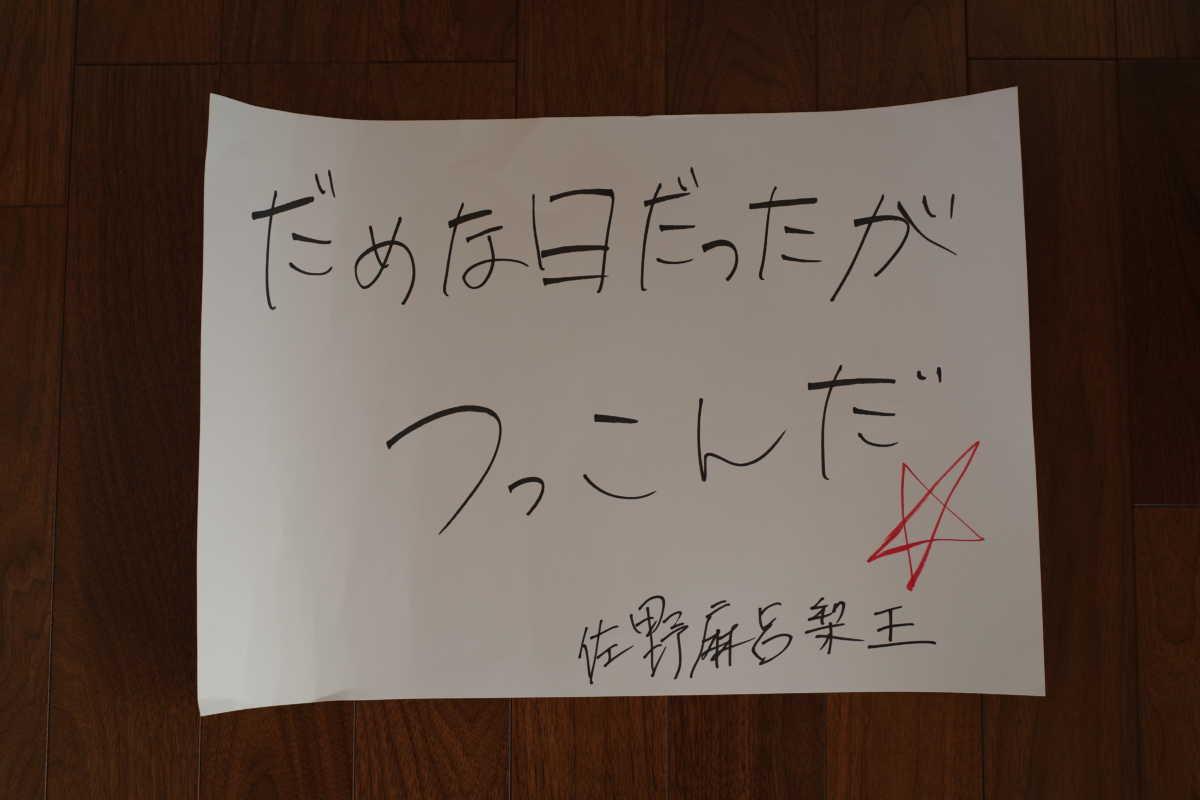 てろてろ vs 小仏 甲府 桜座カフェ