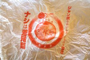 荒尾梨(ジャンボ梨・新高梨)を食べてみた