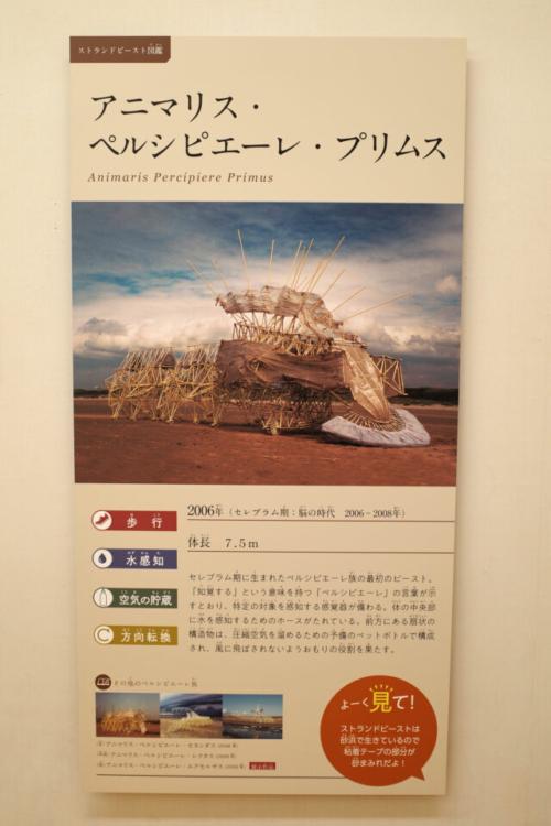 山梨県立美術館 テオ・ヤンセン展で作品を動かしてみた!
