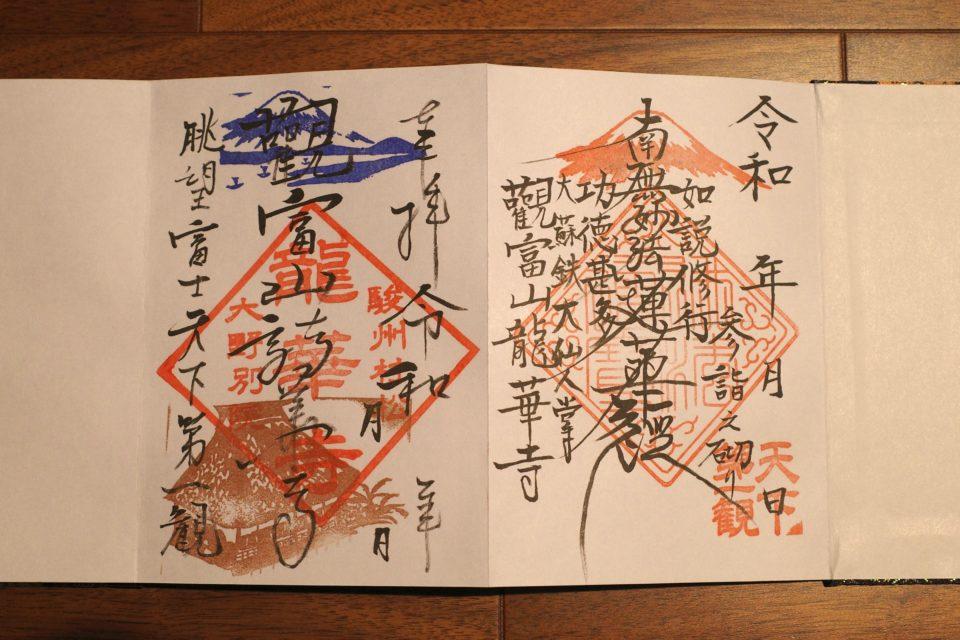静岡 龍華寺の御朱印帳