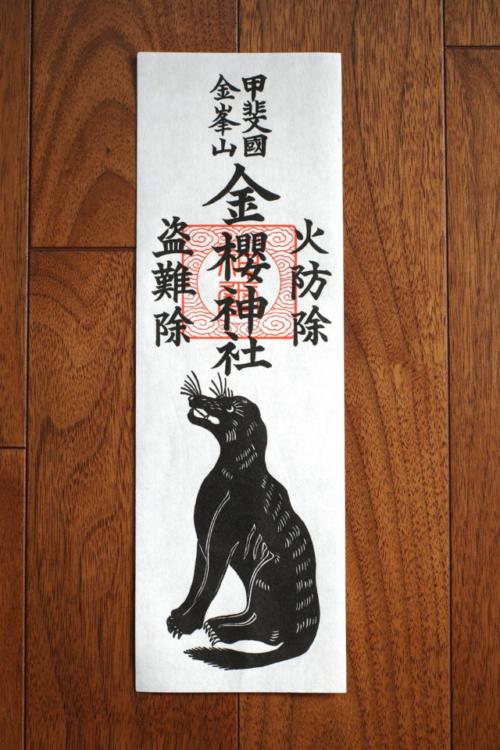 金櫻神社 狼のお札 護符