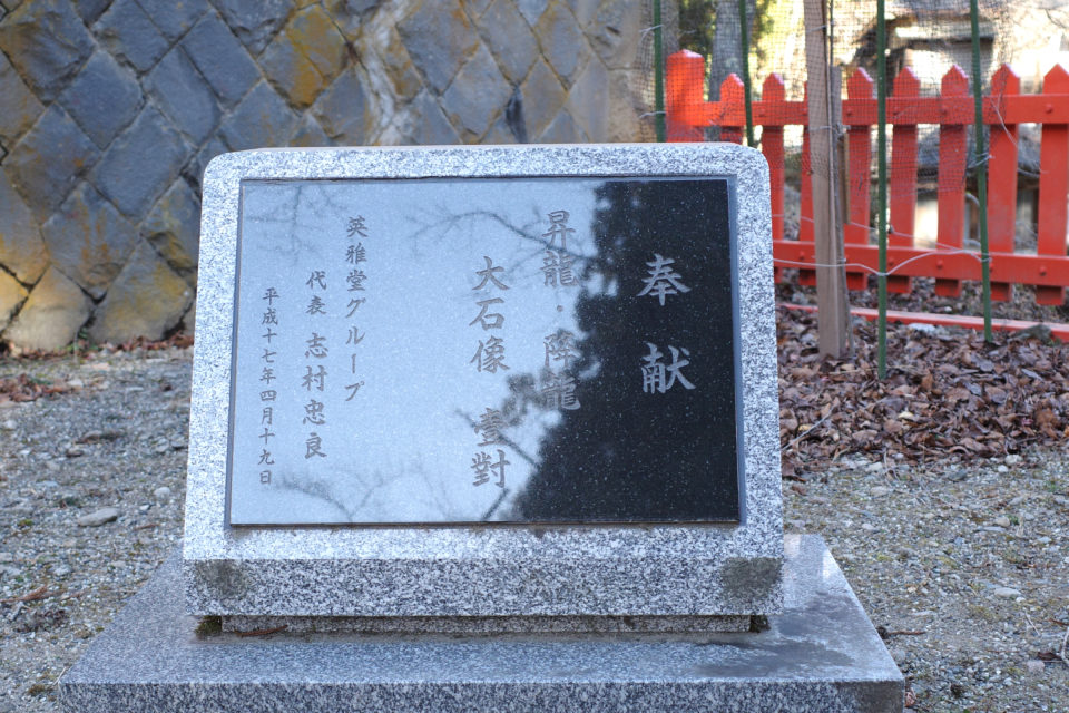 金櫻神社 英雅堂 昇龍降龍