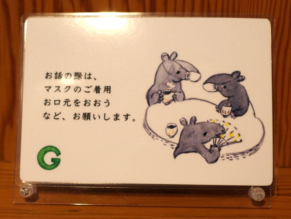 かわいいバクのイラストがいっぱい! やまなしグリーン・ゾーン認証の天ぷら専門店「甲府 天松」