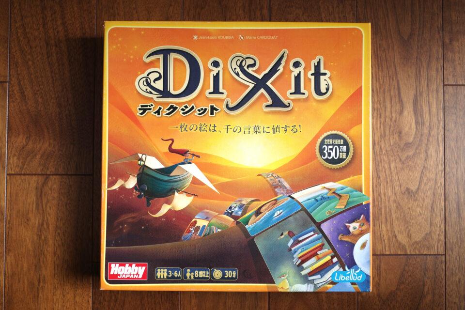 ディクシット ボードゲーム