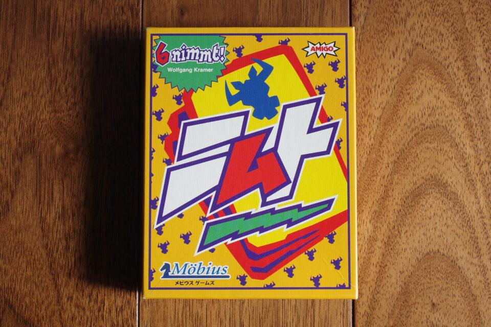 ニムト カードゲーム