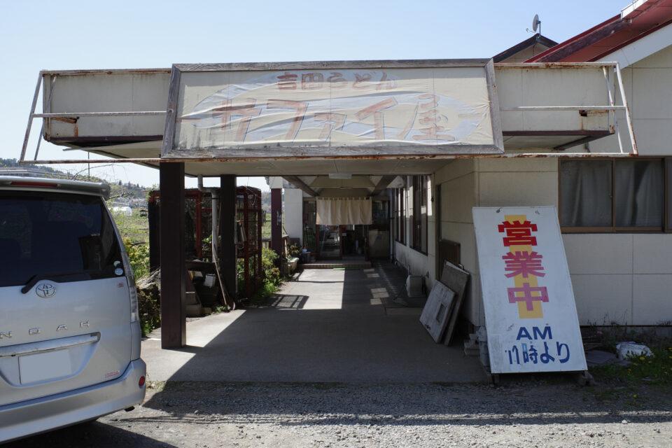 元スナックの雰囲気を残す吉田のうどん屋「サファイ屋」