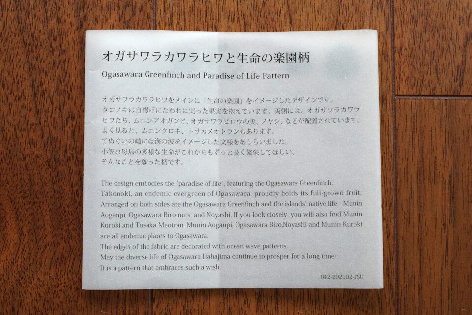 オガサワラカワラヒワの保護のためのクラウドファンディングの返礼品(手拭い)が届いた!