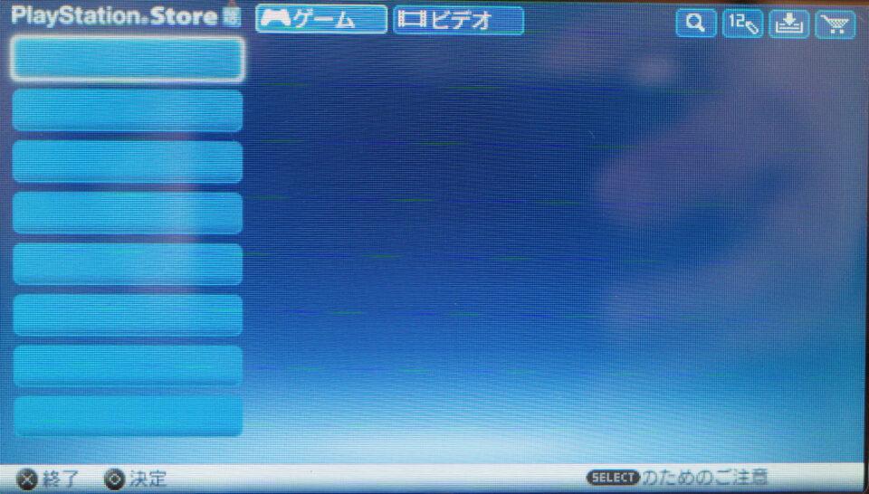 PSPのゲームアーカイブスをPS3で購入してPSPでプレイする方法